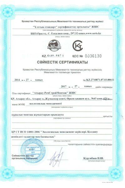 Сертификат ИСО 14001-2006-2